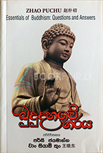 බුදු දහමේ හරය (ZHAO PUCHU - Essentials of Buddhism: Questions and Answers)